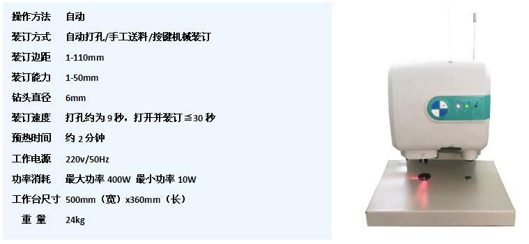 自动打眼机_YJD-50B自动档案装订机-昆明银佳科技有限公司